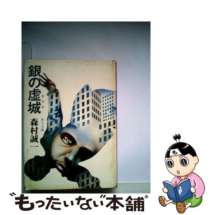 【中古】 銀の虚城(ホテル) / 森村 誠一 / KADOKAWA [文庫]【メール便送料無料】【あす楽対応】