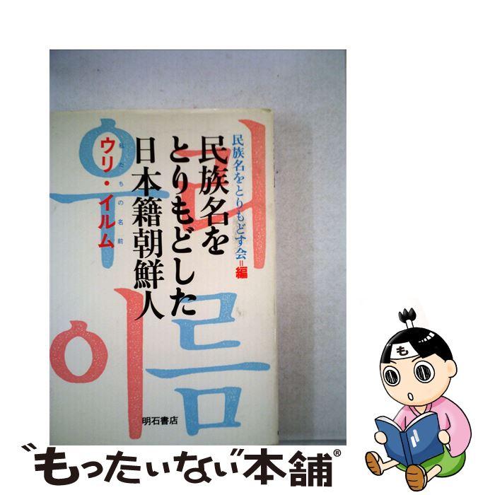 【中古/】 民族名をとりもどした日本籍朝鮮人 ウリ【中古】・イルム(私たちの名前)// 民族名をとりもどす会/ 明石書店 [単行本]【メール便送料無料】, リサイクルブティックABC:333c1a61 --- sunward.msk.ru