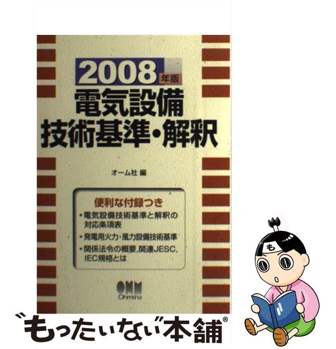 【中古】 電気設備技術基準・解釈 2008年版 / オーム社 / オーム社 [単行本]【メール便送料無料】【あす楽対応】