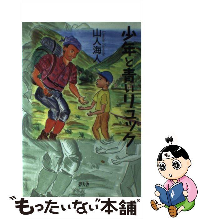 【中古】 少年と青いリュック / 碧天舎 [単行本]【メール便送料無料】【あす楽対応】