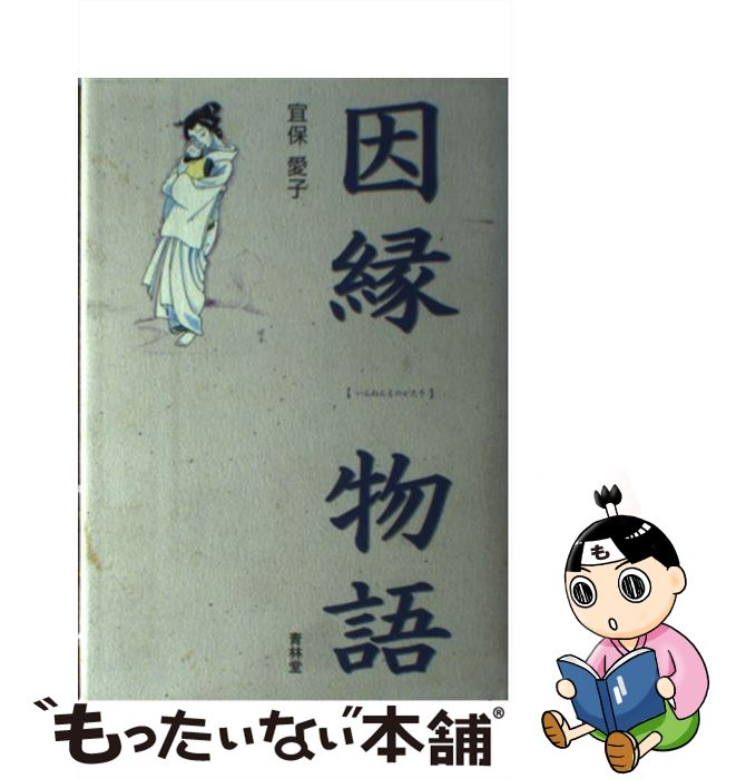 【中古】 因縁物語 / 宜保 愛子 / 青林堂 [単行本]【メール便送料無料】【あす楽対応】