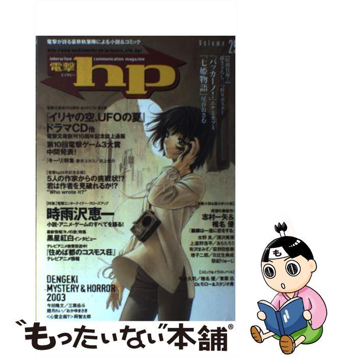 【中古】 電撃hp vol.25 / メディアワークス / メディアワークス [単行本]【メール便送料無料】【あす楽対応】