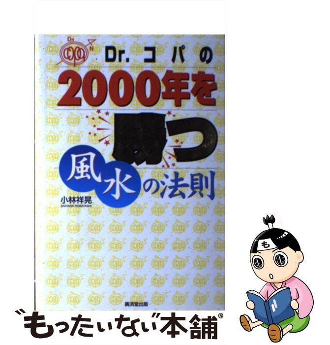 ラウンド / Dr.コパの2000年を勝つ風水の法則 【中古】 小林 ...