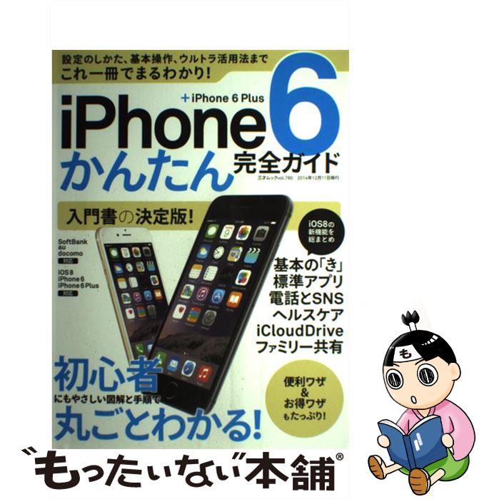 【中古】 iPhone6かんたん完全ガイド +iPhone 6 Plus / 三才ブックス / 三才ブックス [ムック]【メール便送料無料】【あす楽対応】