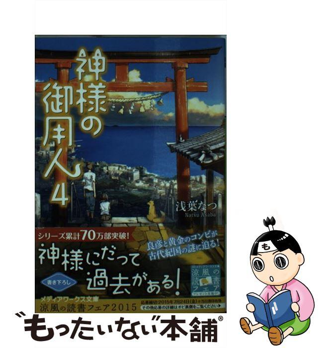 メール便送料無料 通常24時間以内出荷 中古 神様の御用人 4 新作通販 文庫 大規模セール KADOKAWA あす楽対応 なつ 浅葉