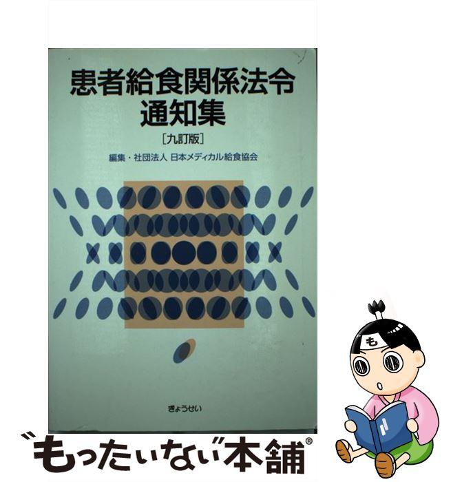 【中古】 患者給食関係法令通知集  9訂版 / 日本メディカル給食協会 / ぎょうせい [単行本]【メール便送料無料】【あす楽対応】
