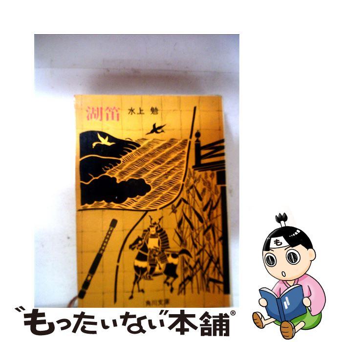 【中古】 湖笛 / 水上 勉 / 角川書店 [文庫]【メール便送料無料】【あす楽対応】
