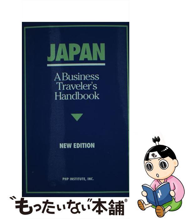 【中古】 Japan / PHP研究所 / PHP研究所 [単行本]【メール便送料無料】【あす楽対応】