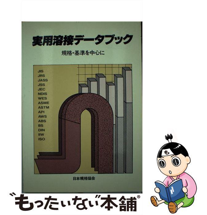 【中古】 実用溶接データブック 規格・基準を中心に / 日本規格協会 / 日本規格協会 [単行本]【メール便送料無料】【あす楽対応】