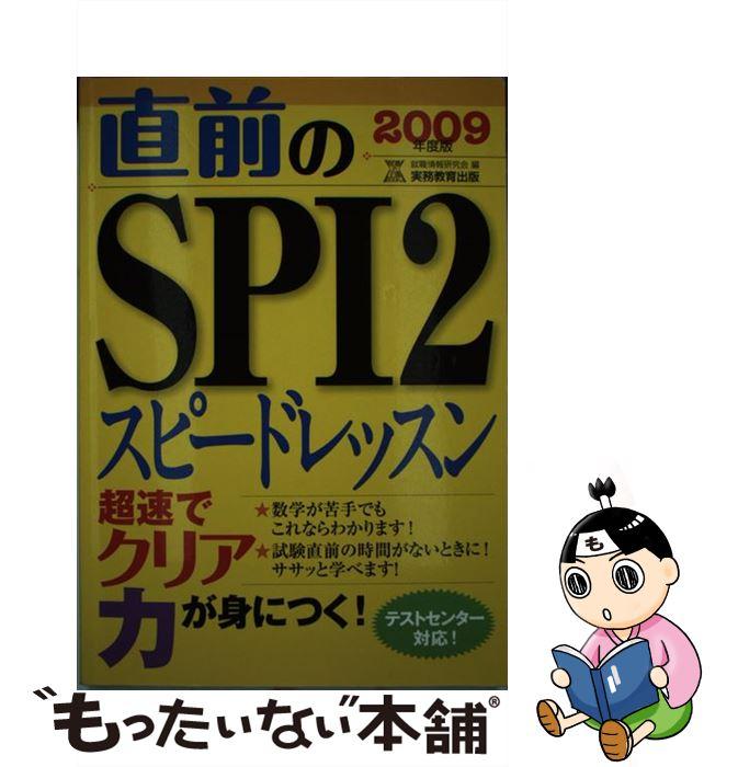 【中古】 直前のSPI 2スピードレッスン 2009年度版 / 就職情報研究会 / 実務教育出版 [単行本]【メール便送料無料】【あす楽対応】