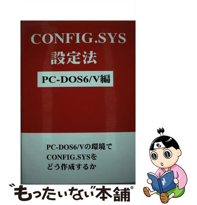 【中古】 CONFIG.SYS設定法 PCーDOS6/V編 / 戸内 順一 / ハイテクライト [単行本]【メール便送料無料】【あす楽対応】