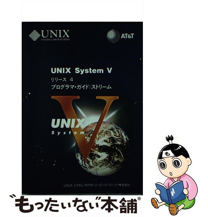 【中古】 UNIX System Vリリース4プログラマ・ガイド:ストリーム / UNIXシステムラボラトリーズパシフィック株式会社 / UNIXシ [単行本]【メール便送料無料】【あす楽対応】