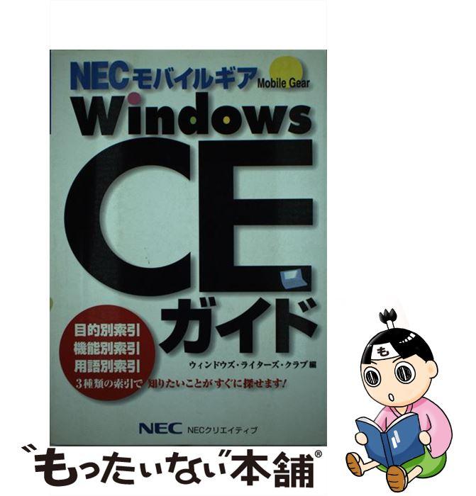 【中古】 NECモバイルギアWindows CEガイド 目的別索引・機能別索引・用語別索引3種類の索引で知 / ウィンドウズライター / [単行本]【メール便送料無料】【あす楽対応】