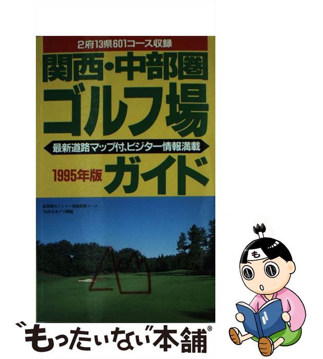 【中古】 関西・中部圏ゴルフ場ガイド 1995年版 / 一季出版 / 一季出版 [新書]【メール便送料無料】【あす楽対応】