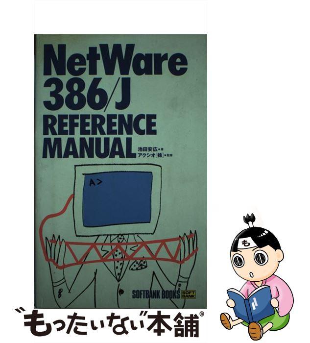 【中古】 NetWare 386/J reference manual / 池田 安広 / ソフトバンククリエイティブ [単行本]【メール便送料無料】【あす楽対応】
