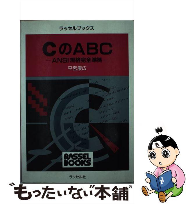 【中古】 CのABC ANSI規格完全準拠 / 平宮 康広 / ラッセル社 [単行本]【メール便送料無料】【あす楽対応】
