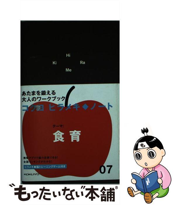 【中古】 ヒラメキ・ノート 07 / コクヨRDIセンター / コクヨRDIセンター [単行本]【メール便送料無料】【あす楽対応】