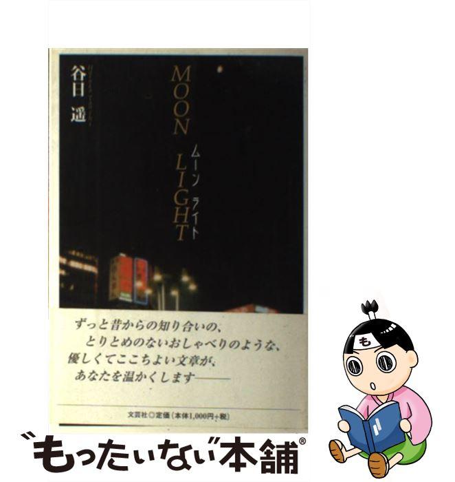 【中古】 Moon light / 谷日 遙 / 文芸社 [単行本]【メール便送料無料】【あす楽対応】