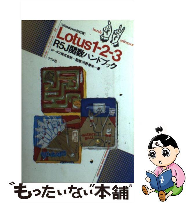 【中古】 Lotuslー2ー3R5J関数ハンドブック Windows対応版 / 河野 春夫 / ナツメ社 [単行本]【メール便送料無料】【あす楽対応】