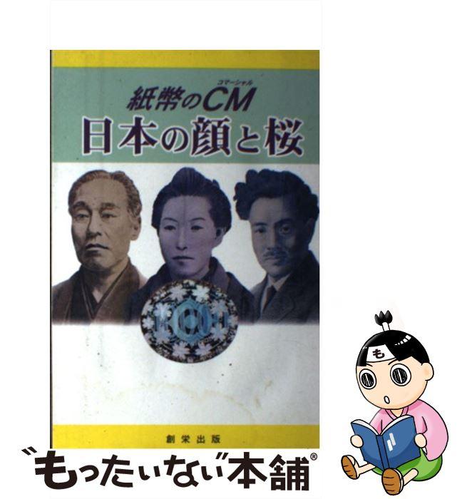 【中古】 日本の顔と桜 紙幣のCM / 谷口 倉太郎 / 創栄出版 [単行本]【メール便送料無料】【あす楽対応】