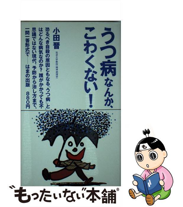 【中古】 うつ病なんか、こわくない! / 小田 晋 / はまの出版 [新書]【メール便送料無料】【あす楽対応】