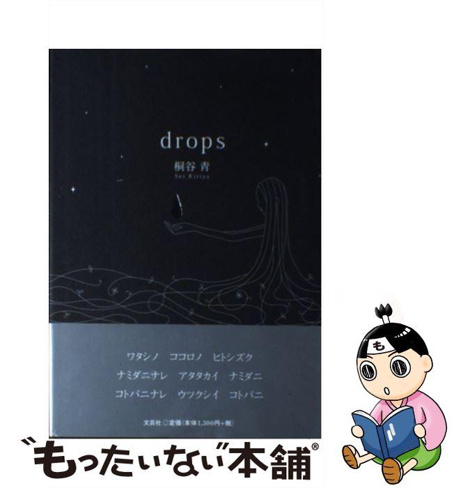 【中古】 Drops / 桐谷 青 / 文芸社 [単行本]【メール便送料無料】【あす楽対応】