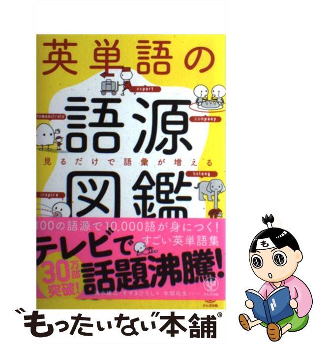 メール便送料無料 通常24時間以内出荷 中古 英単語の語源図鑑 見るだけで語彙が増える かんき出版 日本最大級の品揃え 流行のアイテム ソフトカバー あす楽対応 単行本