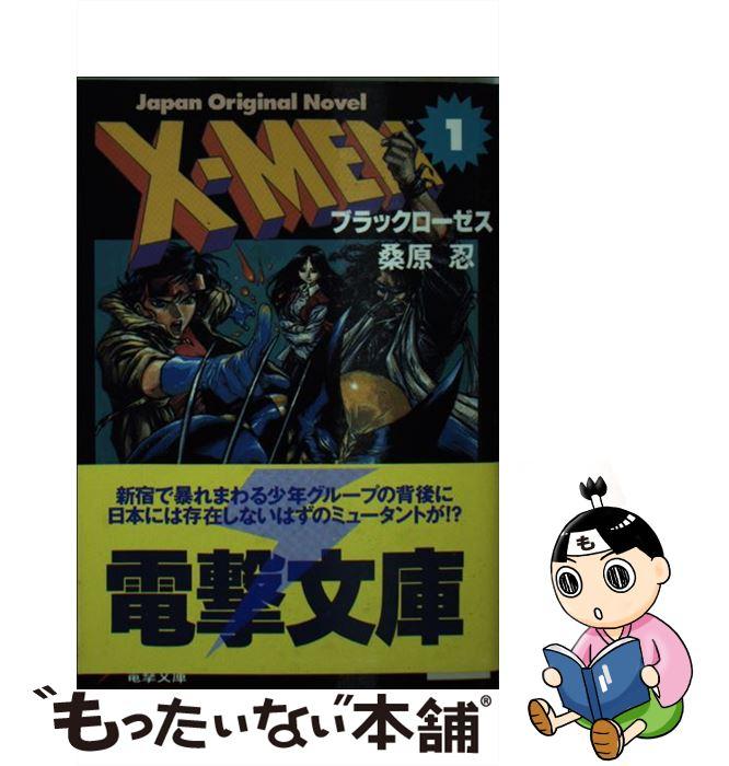 【中古】 Xーmen Japan original novel 第1巻 / 桑原 忍, 西村 博之 / メディアワークス [文庫]【メール便送料無料】【あす楽対応】