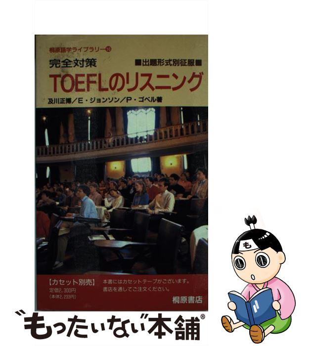 【中古】 完全対策TOEFLのリスニング / 及川 正博 / 桐原書店 [新書]【メール便送料無料】【あす楽対応】