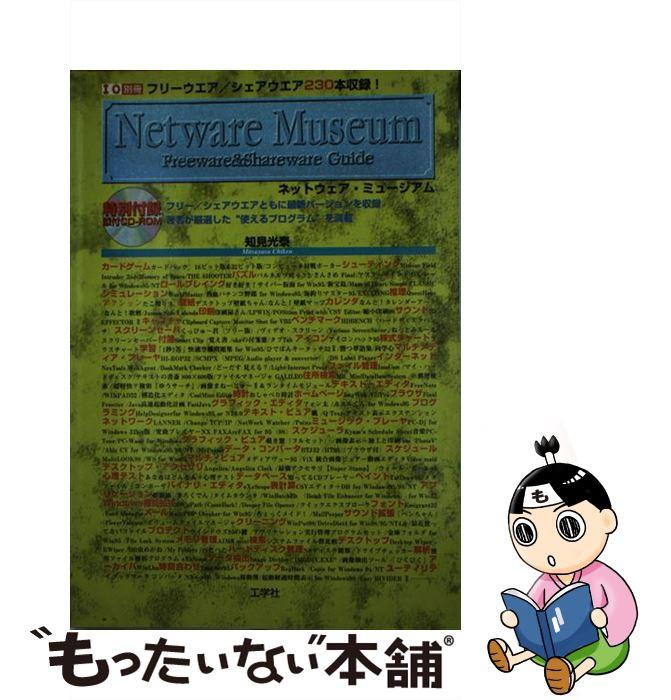 【中古】 Netware museum Freeware & shareware guid / 知見 光泰, I/O別冊第3編集部 / 工学社 [ムック]【メール便送料無料】【あす楽対応】