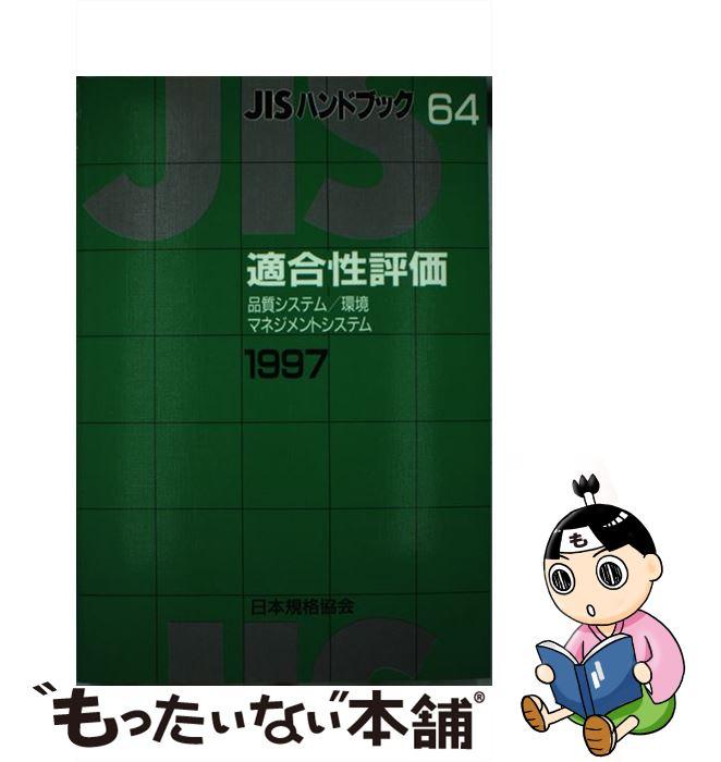 【中古】 JISハンドブック 適合性評価 1997 / 日本規格協会 / 日本規格協会 [単行本]【メール便送料無料】【あす楽対応】