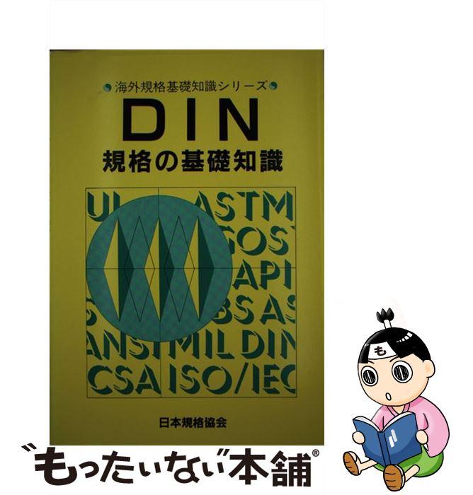 【中古】 DIN規格の基礎知識 / 日本規格協会 / 日本規格協会 [単行本]【メール便送料無料】【あす楽対応】