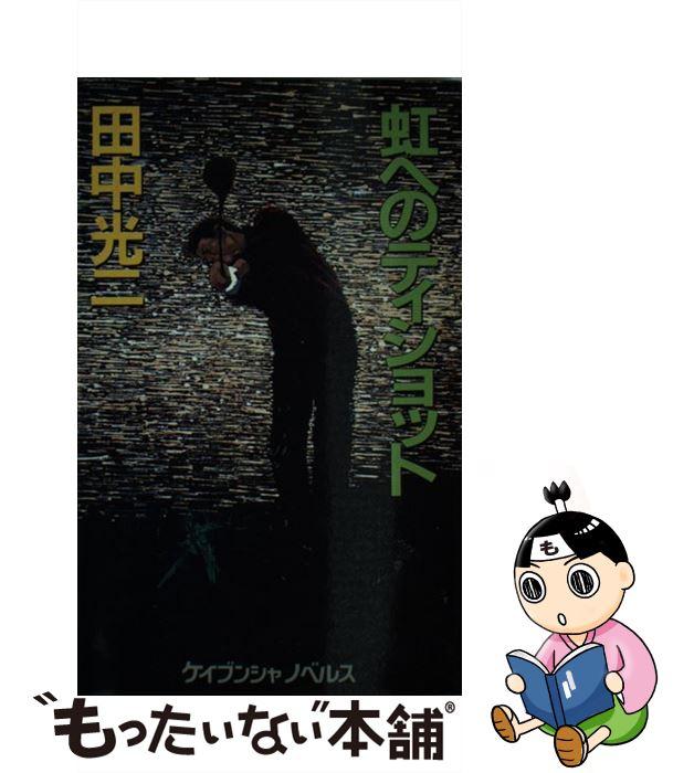 【中古】 虹へのティショット / 田中 光二 / 勁文社 [新書]【メール便送料無料】【あす楽対応】