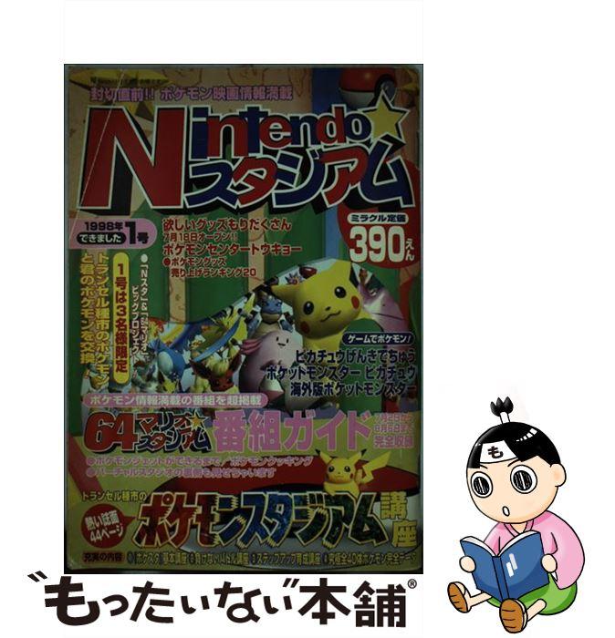 【中古】 Nintendo☆スタジアム 1998年1号 / 徳間書店 / 徳間書店 [ムック]【メール便送料無料】【あす楽対応】