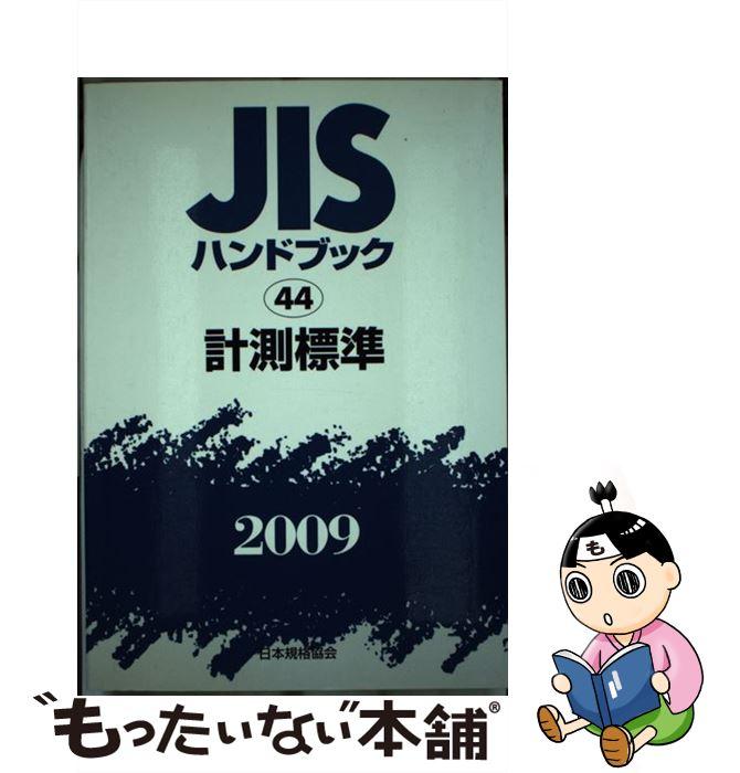 【中古】 JISハンドブック 計測標準 2009 / 日本規格協会 / 日本規格協会 [単行本]【メール便送料無料】【あす楽対応】