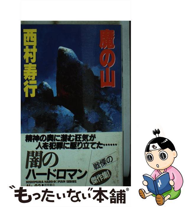 【中古】 魔の山 / 西村 寿行 / 徳間書店 [新書]【メール便送料無料】【あす楽対応】