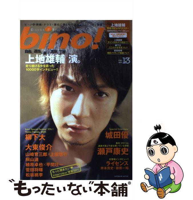 【中古】 bino! Cinema & Entertainment Ma vol.13 / ソフトバンククリエイティブ / ソフトバンククリ [ムック]【メール便送料無料】【あす楽対応】