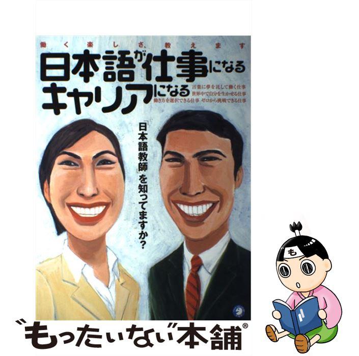 【中古】 日本語が仕事になるキャリアになる 働く楽しさ、教えます / アルク / アルク [ムック]【メール便送料無料】【あす楽対応】