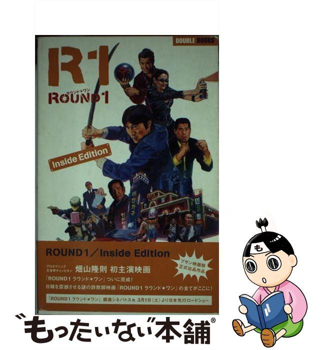 【中古】 Round 1(ワン) Inside edition/日本韓国大激突! / 日本テレビ放送網 / 日本テレビ放送網 [単行本]【メール便送料無料】【あす楽対応】