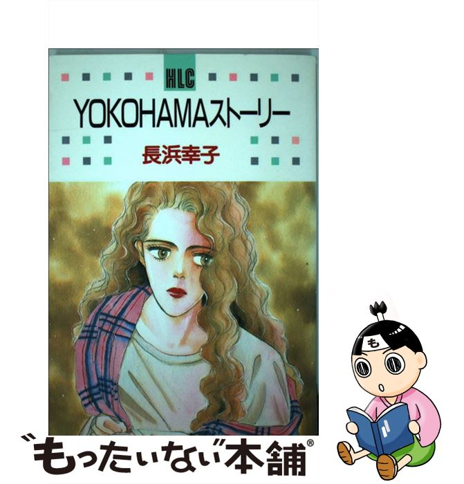 【中古】 YOKOHAMAストーリー 1 / 長浜 幸子 / 白泉社 [単行本]【メール便送料無料】【あす楽対応】