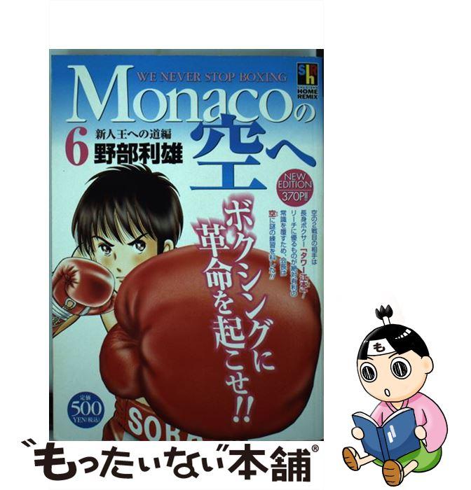 【中古】 Monacoの空へ 6 / 野部 利雄 / ホーム社 [ムック]【メール便送料無料】【あす楽対応】