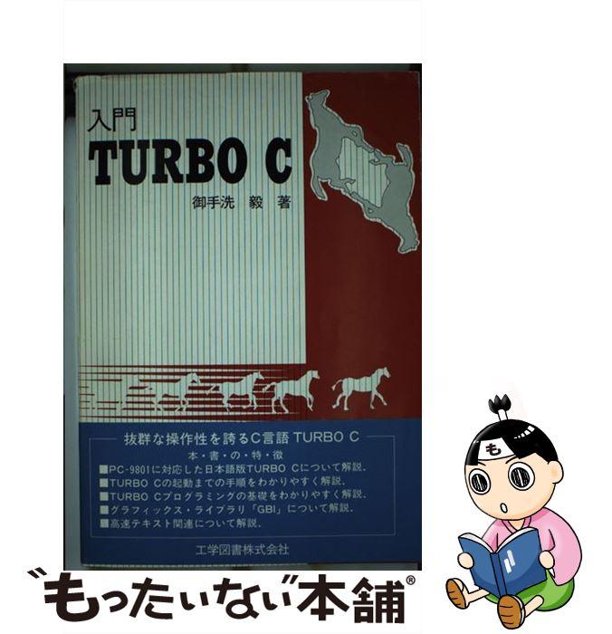 【中古】 入門TURBO C / 御手洗 毅 / 工学図書 [単行本]【メール便送料無料】【あす楽対応】