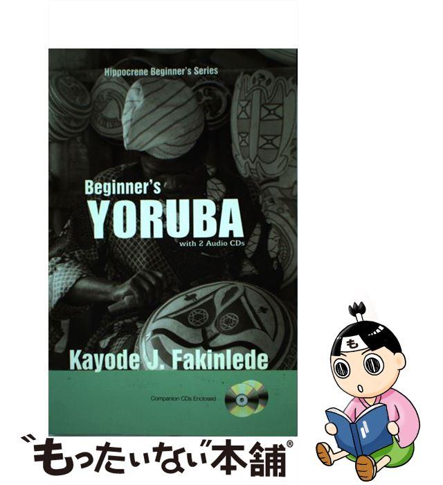 【中古】 Beginner's Yoruba With 2 Audio CDs / Kayode J. Fakinlede / Hippocrene Books [ペーパーバック]【メール便送料無料】【あす楽対応】