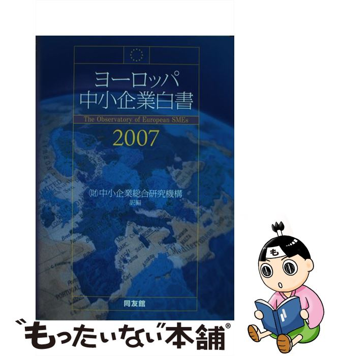 【中古】 ヨーロッパ中小企業白書 2007 / 中小企業総合研究機構 / 同友館 [単行本]【メール便送料無料】【あす楽対応】