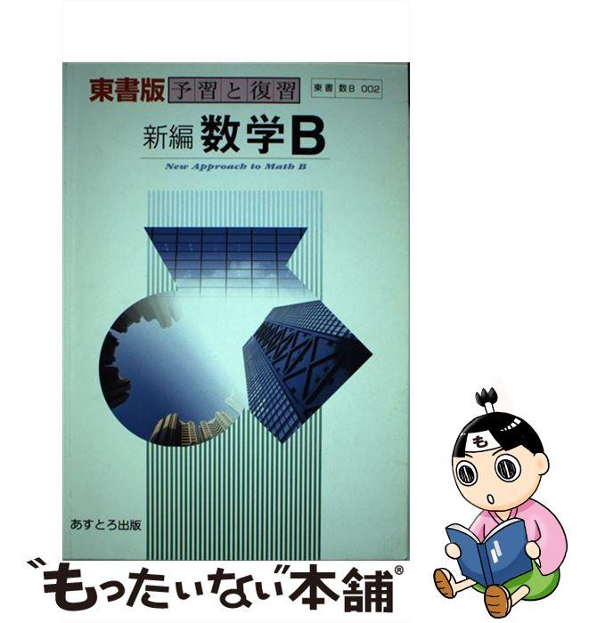 【中古】 高R東新編数学B / 文 理 [単行本]【メール便送料無料】【あす楽対応】