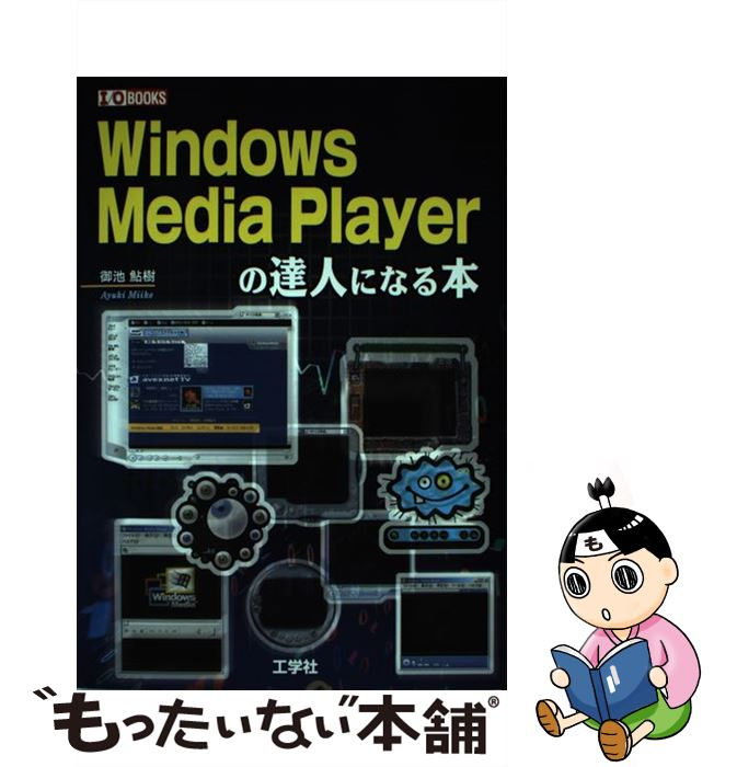 【中古】 Windows Media Playerの達人になる本 / 工学社 [単行本]【メール便送料無料】【あす楽対応】
