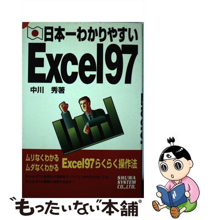 【中古】 日本一わかりやすいExcel97 / 中川 秀 / 秀和システム [単行本]【メール便送料無料】【あす楽対応】