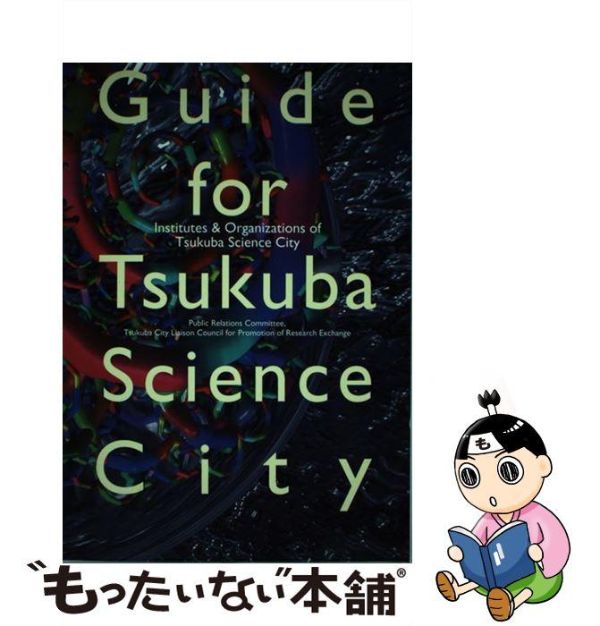 【中古】 GUIDE FOR TSUKUBA SCIENCE CTIY / 丸善 / 丸善 [単行本]【メール便送料無料】【あす楽対応】