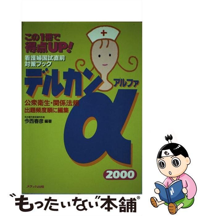 【中古】 デルカンα 2000 / メディカ出版 [単行本]【メール便送料無料】【あす楽対応】