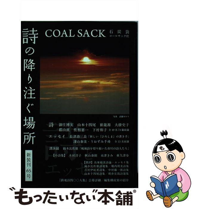 【中古】 COAL SACK<石炭袋> 詩の降り注ぐ場所 65号 / コールサック社 / コールサック社 [単行本]【メール便送料無料】【あす楽対応】